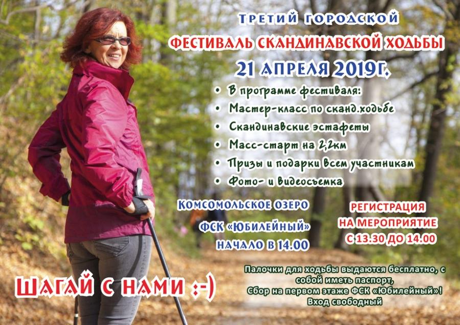Третий фестиваль скандинавской ходьбы