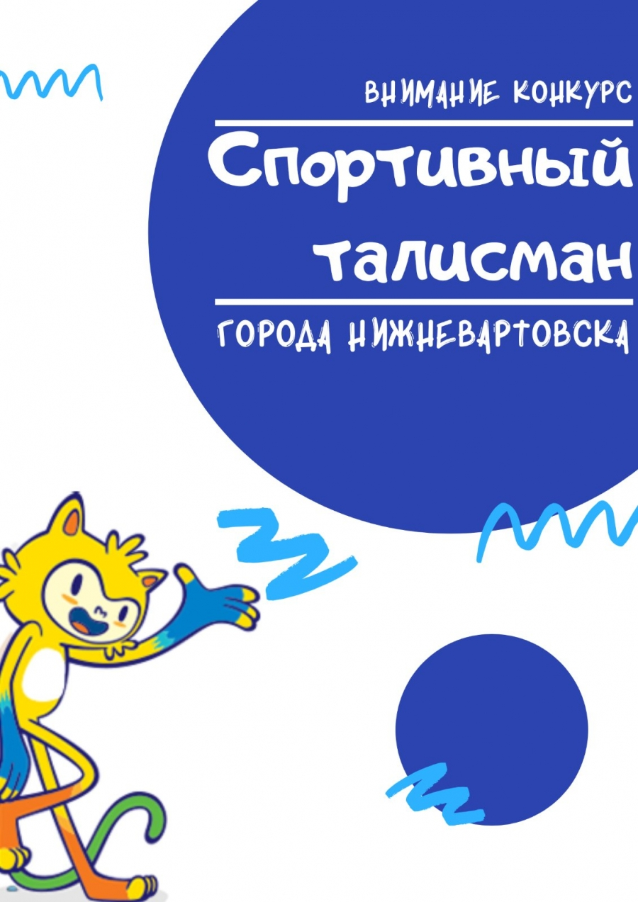 Спортивный талисман Нижневартовска