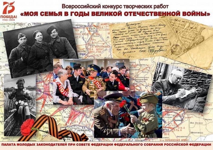Моя семья в Великой Отечественной войне