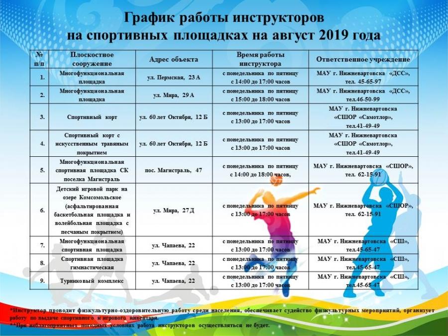 График работы инструкторов на спортивных площадках в августе