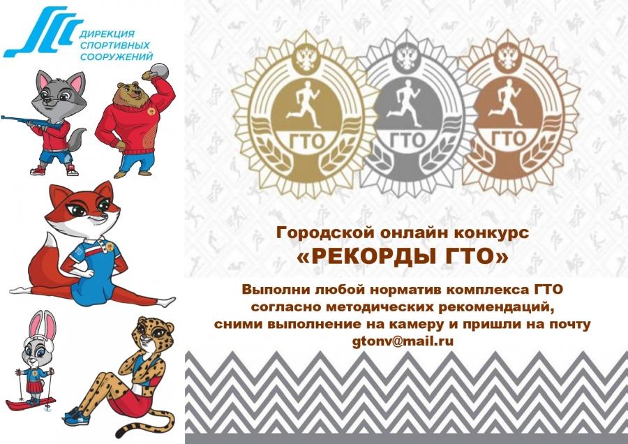 Рекорды ГТО