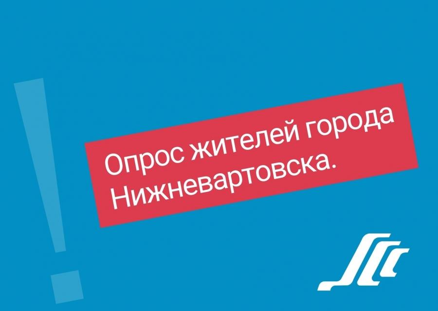 Опрос жителей города Нижневартовска